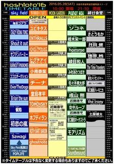 hoshioto_time.JPG