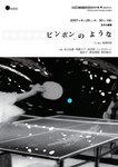 pingpong_flyer